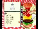 【バーガーバーガー】◆30代 はじめてのバーガーチェーン経営◆part14