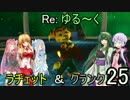 【VOICEROID実況】Re:ゆるーくラチェット&クランクpart25