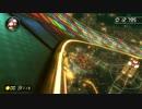 マリオカート8DX TA N64レインボーロード [200cc] 0:57.383 プレイヤー Jimmy-え