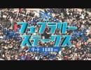 【競馬】2017上半期JRA G1ファンファーレ