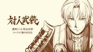 【人力刀剣乱舞】対人武装【へしべとみっちー】 thumbnail