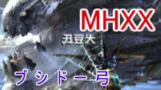 【MHXX】G級ウカムルバスをブシドー弓で狩