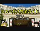 【ゆっくり】ラスベガス完全ガイド その11 モンテカルロ編