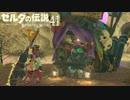 【実況】新たな冒険へ!ゼルダの伝説 ブレスオブザワイルド ぱーと41