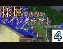 【Minecraft】採掘できないマインクラフト