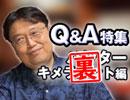 #184裏 岡田斗司夫ゼミ『月末はQ&Aスペシャル』(4.46)