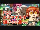 【FGO】弓ピックアップ30連+他いろいろ【ガチャ】