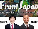 【Front Japan 桜】パチンコの規制強化と