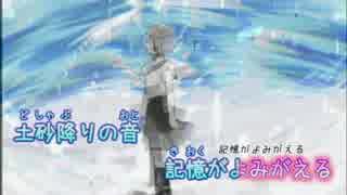 【ニコカラ】夏色のキミへ(On vocal)