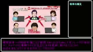 【ハセカラ】唐澤弁護士とチンフェ氏の事件簡易まとめ