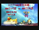 【スマブラ3DS】3DSクッパ窓vs3DSワリオ窓(星取り/5on5)
