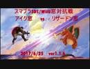 【スマブラ3DS/WiiU】リザードン窓vsアイク窓対抗戦(星取り/8on8)