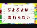 【実況】初心者がwiiuぷよテトでレート9500になるまで(ぷよぷよ) part19