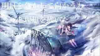『七夕の夜に豪快に』 空奏列車 歌わせて頂きました  verしもゆる thumbnail