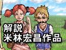 第31回「サバイビング・ジブリ ジブリ・サバイバーとしての米林宏昌と『メアリと魔女の花』予想」