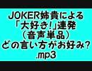 JOKER姉貴による「大好き!」連発(音声単品)どの言い方がお好み?.mp3
