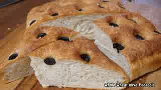 【パン作り】全粒粉入りオリーブのフォカ