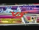 【闇のゲーム】ボクらの遊戯王 VS.09【vs