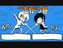 【塩と胡椒】ち!が!う!!!【手書きMAD】