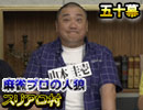 【山本圭壱参戦!】麻雀プロの人狼 スリアロ村:第五十幕(上)