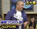 【山本圭壱参戦!】麻雀プロの人狼 スリアロ村:第五十幕(中)