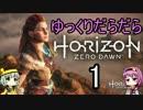 【Horizon Zero Dawn】ゆっくりだらだらHorizon Zero Dawn 1 【ゆっくり実況】