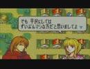 【実況】クジ引きファイアーエムブレム~封印の剣~4【7章-2】