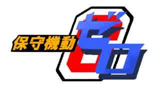 【替え歌】S-MURA(保守機動ゼロ 主題歌