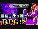 【日刊Minecraft】最強の匠は誰かRPG!?新敵登場ネザー編【4人実況】