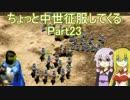 【AoE2】ちょっと中世征服してくる Part23【VOICEROID&ゆっくり実況】