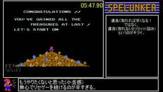 スペランカーRTA_5分47秒