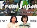 【Front Japan 桜】ハニートラップにご用