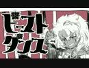 【手描き】獣たちのビースト・ダンス【FGO】