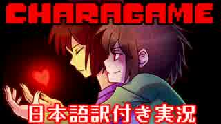 【CHARAGAME.exe】Gルート後のUndertale..