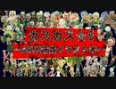 カスカス☆5~ASTK姉貴イラスト考~