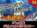 【ミンサガ】2周目をやり込みながら全力で楽しむミンサガ実況 Part6