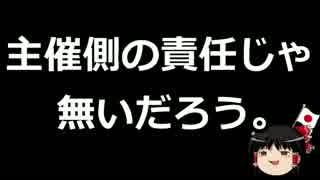 【ゆっくり保守】百田氏の講演を潰した圧