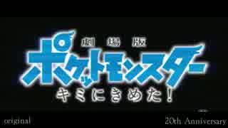 めざせポケモンマスター ~20th Anniversa