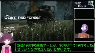【RTA】Red Forest 3分36秒【49円】