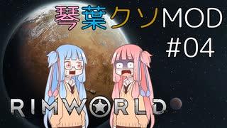 【RimWorld】琴葉クソMOD #04【VOICEROID