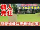 【慰安婦問題で日本が公式宣言】 慰安婦像は売春婦の像だ!