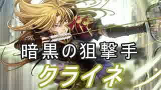 【FEヒーローズ】暗闇の狙撃手 クライネ特集
