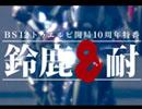 2017 鈴鹿8耐 番宣CM│BS12 トゥエルビ