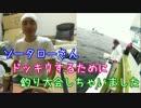 【ドッキリ】お願い健啖隊 船釣り大会【コ