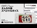 えんもち屋スペシャルボイス/ ニンテンドー3DSテーマ ニコニコアレンジ