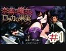 【奈落の魔女とロッカの果実】王道RPGを最後までプレイpart1【実況】