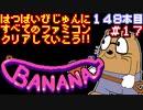 【バナナ】発売日順に全てのファミコンクリアしていこう!!【じゅんくり#148_17】