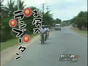水曜 どうでしょう ベトナム 動画