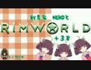 戦農家nekoとRimworld+38【ゆっくり+きりたん実況】
