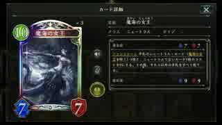 【シャドバ】魔海の女王と無謀なる戦ワンキル